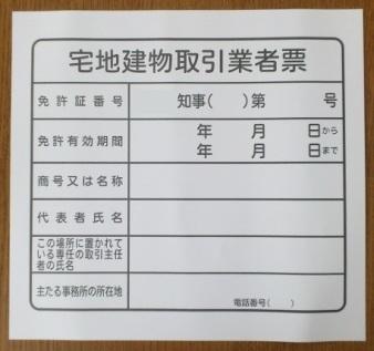 業者票の写真