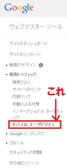 Googleウエブマスターツールのモバイルユーザービリティ項目