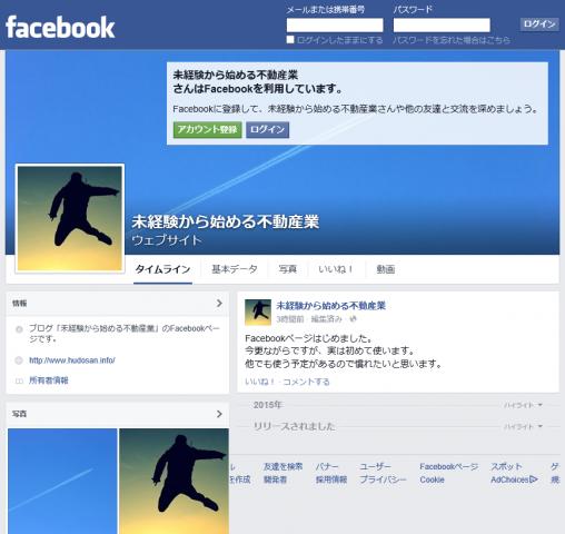 未経験から始める不動産業Facebookページ